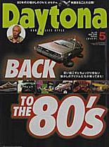 Daytonaに