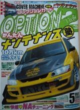 OPTION2_5月号