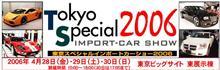 東京スペシャルインポートカーショーに行きたい