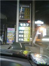 ガソリンが12円値上げ