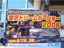 金沢ドリームカーショー2006