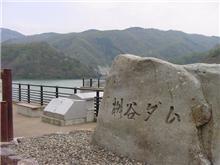 桝谷ダム (福井県南越前町)