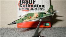 【日本の翼コレクション】F-1