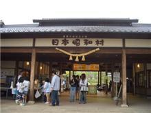 ♪日本昭和村へ