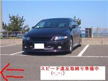 青森に出発 (^_^)v