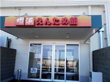堺浜シ-サイドステ-ジに行って来ました。