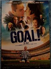 GOAL!  ゴール!-STEP1 イングランド・プレミアリーグの誓い-