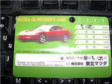 オイル交換カード