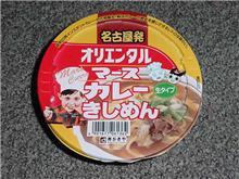 カレーきしめん(謎)