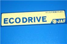 ECO DRIVE宣言