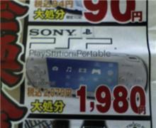 PSPが1980円!?
