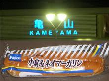 「小倉&ネオマーガリン」パンって、東海地方限定じゃないの?