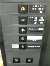 漢字エレベーター