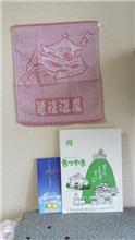 松山からの贈り物