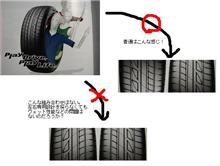 ふっ…と思ったタイヤの疑問