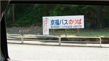 北陸旅行・永平寺駅跡→丸岡城アップしました。