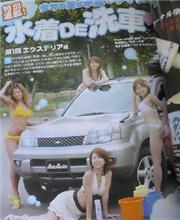 オートガイドって雑誌知ってまっか