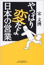 やっぱり変だよ日本の営業