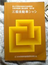 3級整備士の教科書