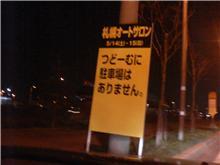 明日から札幌オートサロンです!