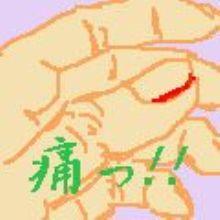 指の怪我は不便です