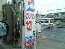 ガソリン超特価!?