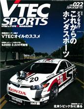 VTEC SPORTS vol.22 購入!