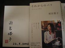 雨宮塔子さん出版本サイン会