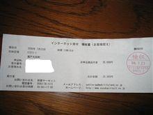 8/31鈴鹿申込み完了