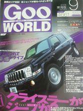 Goo WORLD 9月号