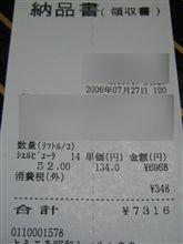 とうとう来たかの134円。