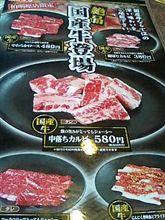 肉キタキタ(・▽・)