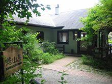 小淵沢にあるお気に入りのカフェ・レストラン 「悠山房」
