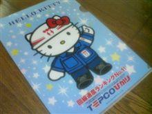 TEPCOひかり開通しましたっ。