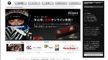 GT4オンラインに本山選手登場