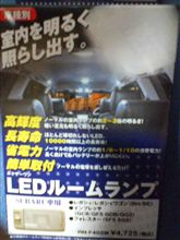 LEDルームランプの交換