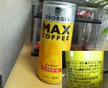 マックスコーヒー