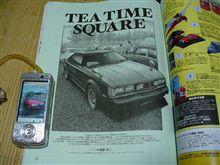オールドタイマー90号 TEA TIME SQUARE