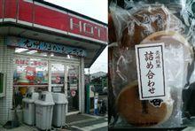 HOTSPAR 九州うまかもんフェア