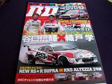 ドリフトの雑誌