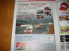 06 NISMO FESTIVAL 開催決定!