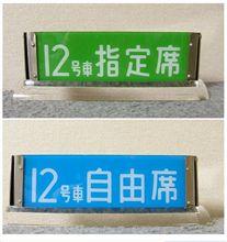 0系グッズ\(^o^)/