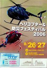 ヘリコプター&防災フェステバル2006画像貼り付け完了。(番外編もあり。笑)