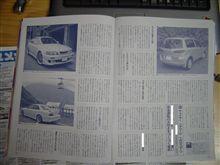 八重洲出版「driver」最新号に掲載される
