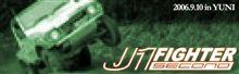 J-1ファイターセカンド今週末開催