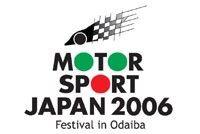 モータースポーツジャパン2006 フェスティバル イン お台場