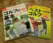 2冊も買ってしまいました