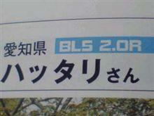 BP5 2.0GT→BL5 2.0R
