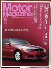 『Motor Magazine』2006年10月号 BMWが描く3シリーズ進化論を読んで(1)