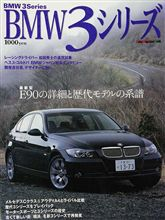 『Motor Magazine』2006年10月号 BMWが描く3シリーズ進化論を読んで(2)